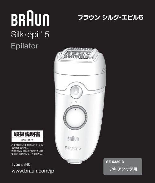Silk• épil 5® - Braun Consumer Service spare parts use instructions ...