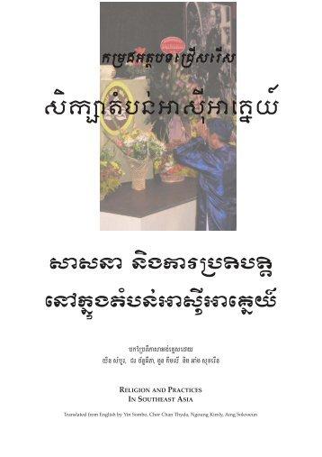 Download - Center for Khmer Studies