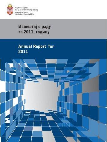 Извештај о раду за 2011. годину Annual Report for 2011