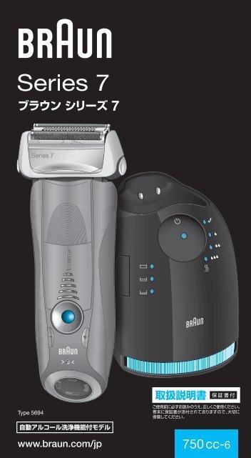 750cc-6, Series 7 - Braun Consumer Service spare parts use ...
