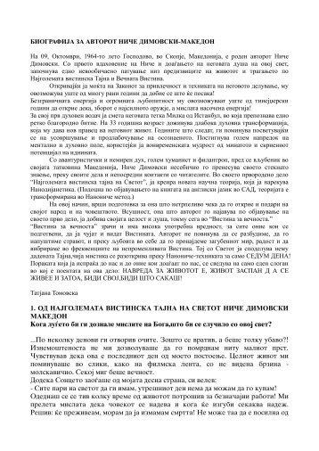 биографија - upoz.org.mk