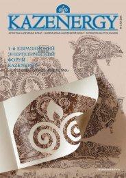 Журнал KAZENERGY № 3 - 2006 Часть 1