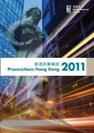 香港刑事檢控Prosecutions Hong Kong 2011 - Department of Justice