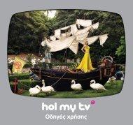 περισσότερα - Hellas Online