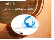 บทที่ 10 - UTCC e-Learning - มหาวิทยาลัยหอการค้าไทย