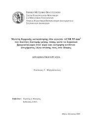 Μελέτη θερµικής καταπόνησης δύο αγωγών ACSR 95 mm του ...