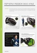перчатки и трусы игрока reebok 2012 - Page 5