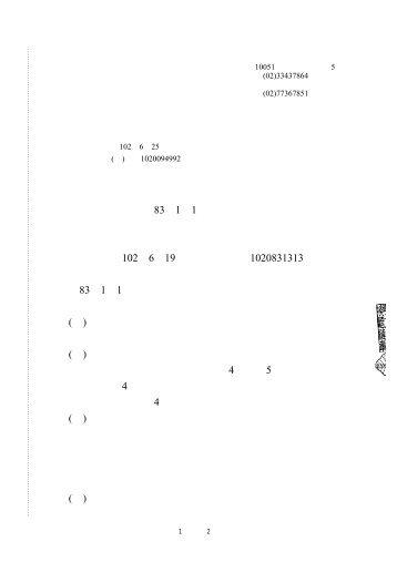 教育部函 - 淡江大學學生事務處