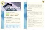 Guide to SoC - 시스템-반도체포럼