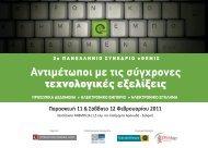 Πρόγραμμα συνεδρίου - ALBA Graduate Business School