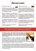 Русскоязычная версия - HWPH AG - Page 3