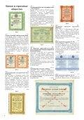 Русскоязычная версия - HWPH AG - Page 4