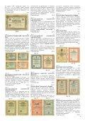 Русскоязычная версия - HWPH AG - Page 5