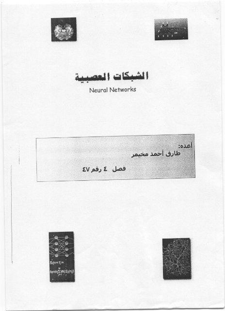 (باللغة العربية) Neural Networks (in Arabic) - KFUPM