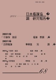 2003年 介護保険施設サービスにおける看護実態調査 ... - 日本看護協会