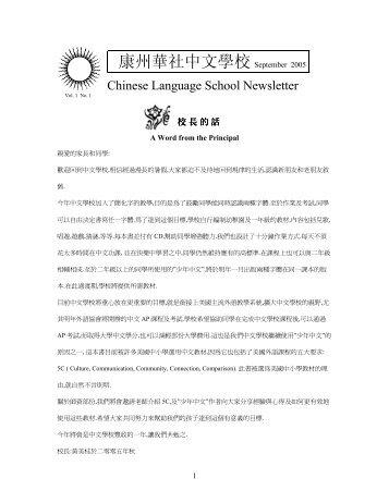 康州華社中文學校September 2005 - Chinese Language School of ...