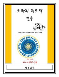 로타리 지도력 연수 - Rotary Leadership Institute