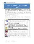 로타리 지도력 연수 - Rotary Leadership Institute - Page 2
