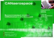 Высокоуровневый протокол CANaerospace и его ... -