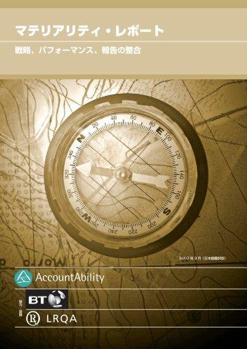 マテリアリティ・レポート - AccountAbility