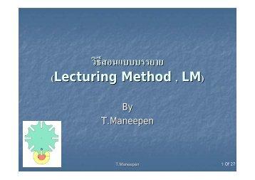 วิธีสอนแบบบรรยาย (Lecturing Method , LM) - Webstaff.kmutt.ac.th