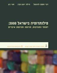 פילנתרופיה בישראל 2008: