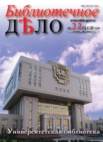 Университетская библиотека - Российская национальная ...