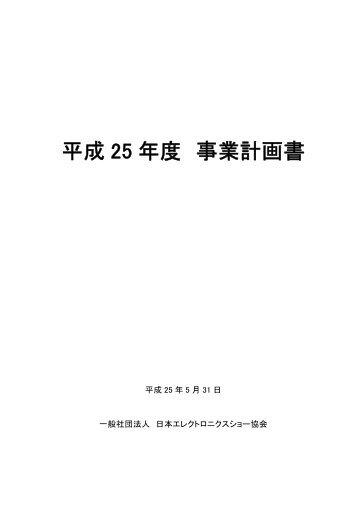 平成 25 年度 事業計画書 - 一般社団法人 日本エレクトロニクスショー ...