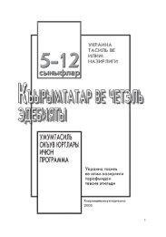 література міністерство освіти і науки україни