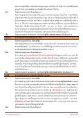 สิงคโปร์-ยูนิเวอร์แซล สตูดิโอ-ยะโฮร์บารู-สวนส - ThaiTicketTravel.Com - Page 2