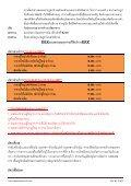 สิงคโปร์-ยูนิเวอร์แซล สตูดิโอ-ยะโฮร์บารู-สวนส - ThaiTicketTravel.Com - Page 3