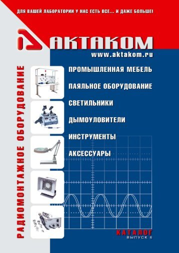 Каталог Радиомонтажное оборудование