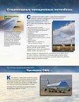 АВИАЦИЯ • АСНП - Coastal Environmental Systems - Page 2