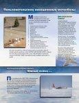 АВИАЦИЯ • АСНП - Coastal Environmental Systems - Page 3