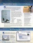 АВИАЦИЯ • АСНП - Coastal Environmental Systems - Page 4