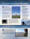 АВИАЦИЯ • АСНП - Coastal Environmental Systems - Page 5