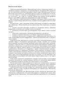 Скачать оригинальный документ PDF (5304.1 КБ) - Единое окно ... - Page 4