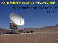 ASTE 搭載多色TESボロメータカメラの開発