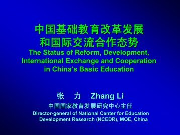 21世纪初中国教育发展趋势和政策选择Development Trends and ...