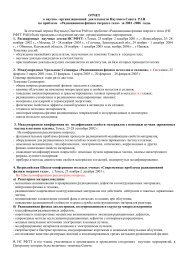 ОТЧЕТ о научно - организационной деятельности Научного ...