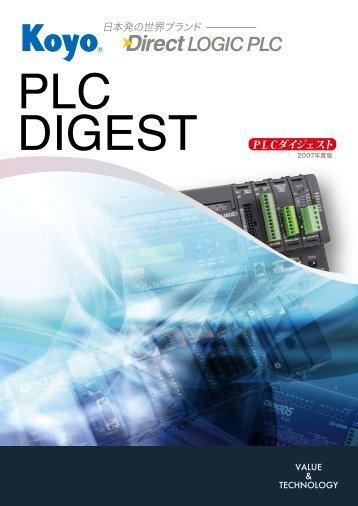 DIGEST PLCダイジェスト - 光洋電子工業