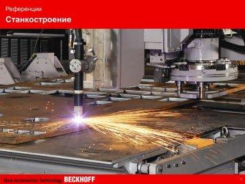 I/O - ООО «Бекхофф Автоматизация