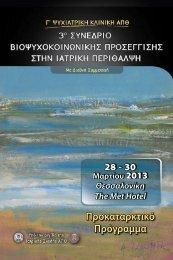 Προκαταρκτικό Πρόγραμμα - Ελληνική Ψυχιατρική Εταιρεία
