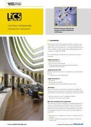 СКАЧАТЬ №3 2012 г. - Журнал Светотехника