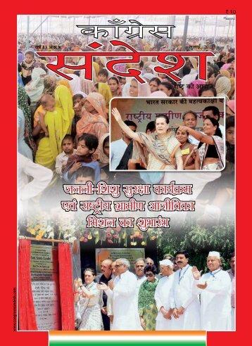 July, 2011 - Congress Sandesh