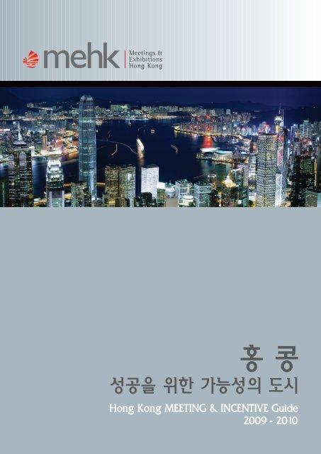 2 - Discover Hong Kong