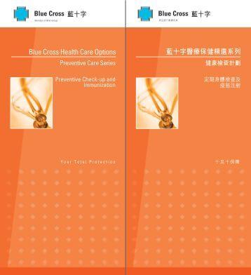 Blue Cross Health Care Options - 藍十字(亞太)保險有限公司