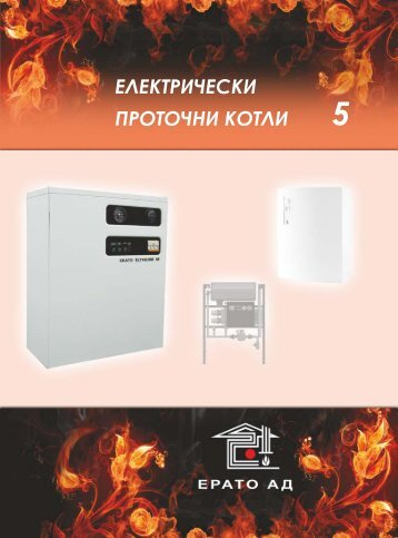 Електрически проточни котли - Ерато