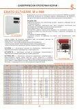 Електрически проточни котли - Ерато - Page 3