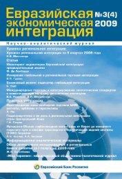 август 2009 - Евразийский Банк Развития